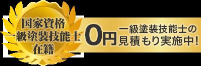 明彩建装ロゴ