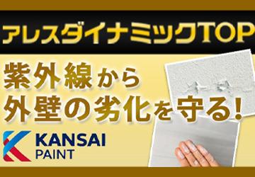 外壁塗装 高耐久シリコンプラン