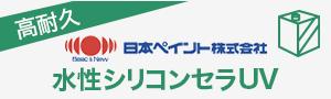 日本ペイント 水性シリコンセラUV