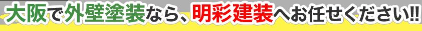 大阪で外壁塗装なら、明彩建装へお任せください!!